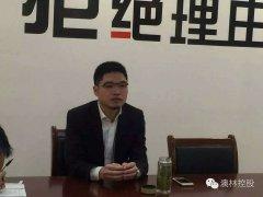 浙江澳林控股集团(乐陵)召开企业文化建设会
